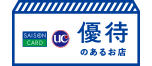 【公式】セゾンカード・UCカード優待のあるお店